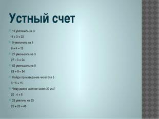 Устный счет 19 увеличить на 3 19 + 3 = 22 9 увеличить на 4 9 + 4 = 13 27 умен