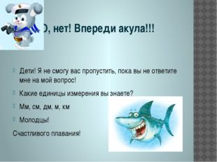 О, нет! Впереди акула!!! Дети! Я не смогу вас пропустить, пока вы не ответит
