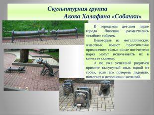 Скульптурная группа Акопа Халафяна «Собачки» В городском детском парке города