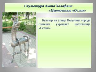 Скульптура Акопа Халафяна «Цветочница «Ослик» Бульвар на улице Неделина город