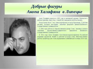 Добрые фигуры Акопа Халафяна в Липецке Акоп Халафян родился в 1953 году в мал