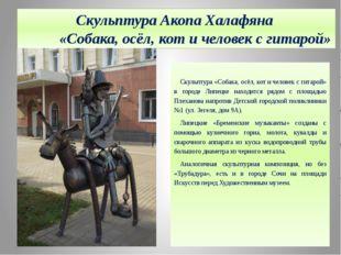 Скульптура Акопа Халафяна «Собака, осёл, кот и человек с гитарой» Скульптура
