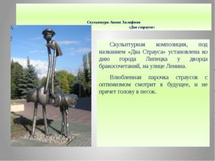 Скульптура Акопа Халафяна «Два страуса» Скульптурная композиция, под названи