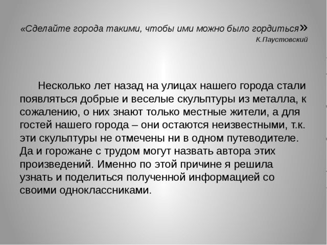 «Сделайте города такими, чтобы ими можно было гордиться» К.Паустовский Нескол...