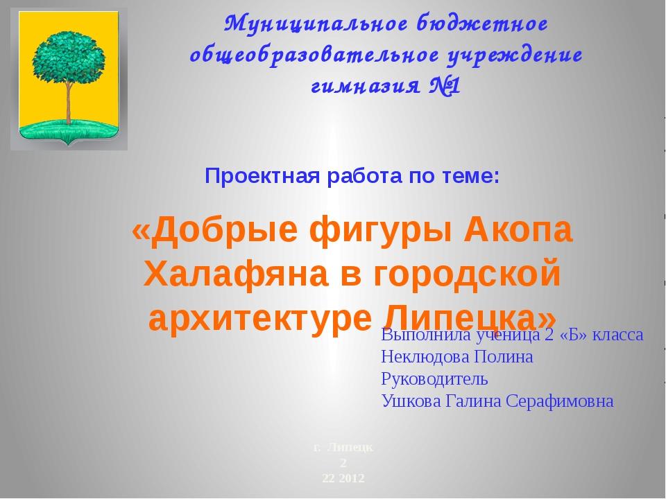 Проектная работа по теме: «Добрые фигуры Акопа Халафяна в городской архитект...