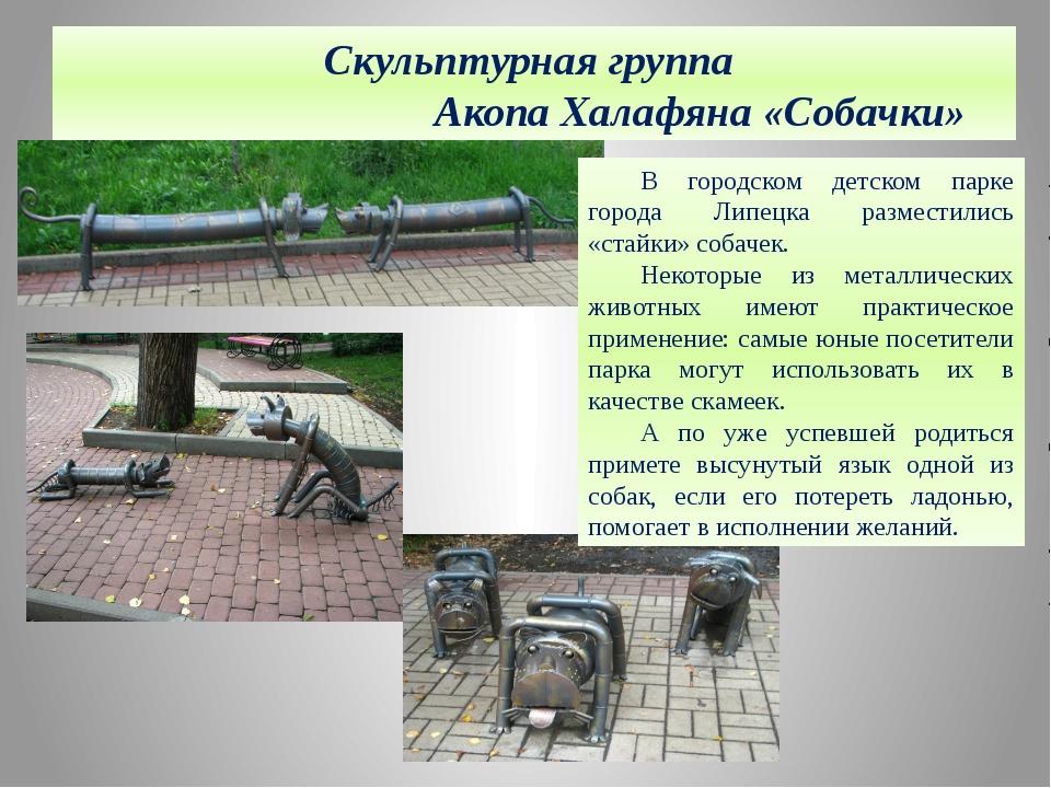 Скульптурная группа Акопа Халафяна «Собачки» В городском детском парке города...