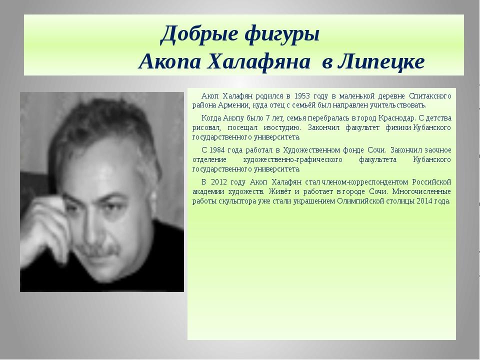 Добрые фигуры Акопа Халафяна в Липецке Акоп Халафян родился в 1953 году в мал...