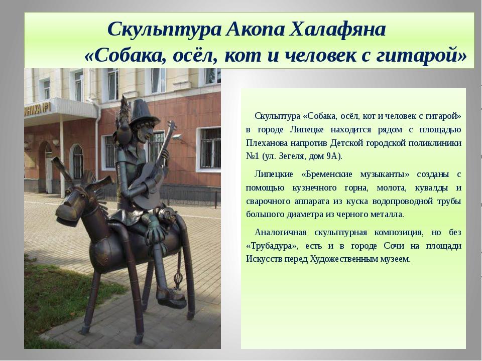 Скульптура Акопа Халафяна «Собака, осёл, кот и человек с гитарой» Скульптура...