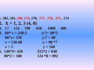 1. 282, 281, 280, 279, 278, 277, 276, 275, 274 2. Х = 1, 2, 3 (4, 0) 3. 17 15