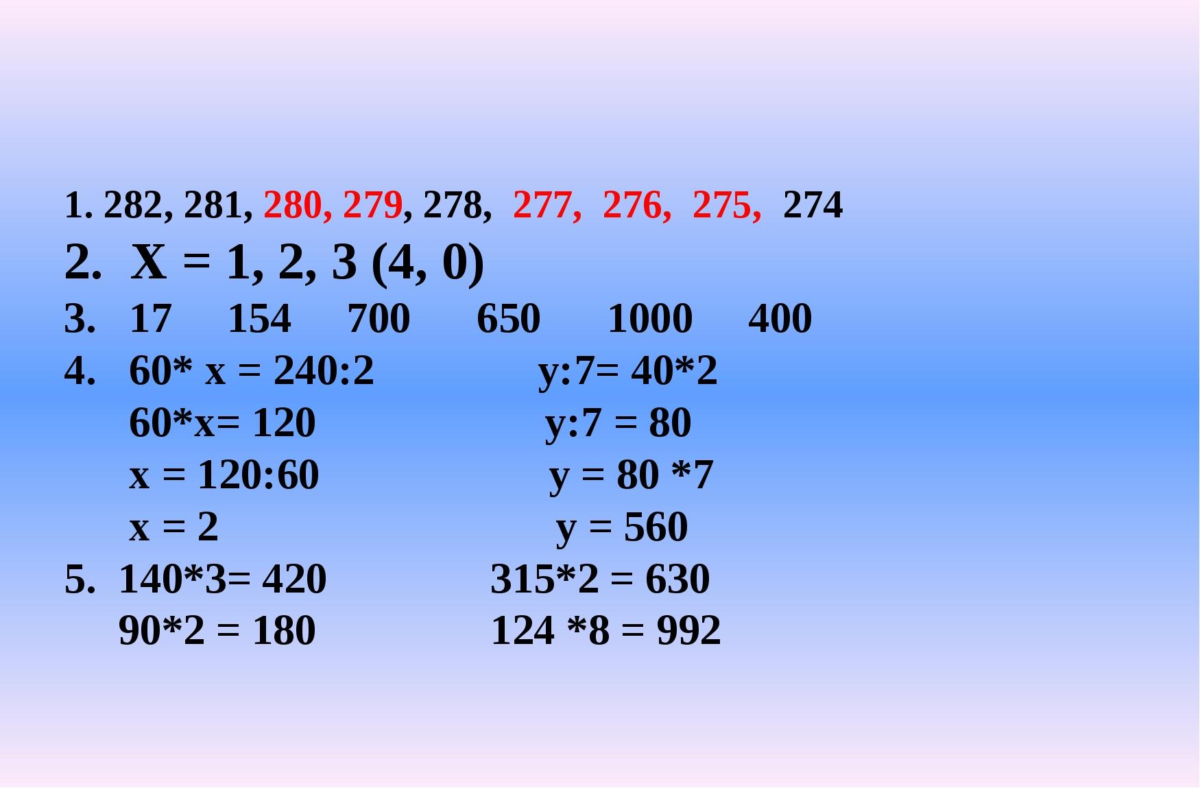 1. 282, 281, 280, 279, 278, 277, 276, 275, 274 2. Х = 1, 2, 3 (4, 0) 3. 17 15...