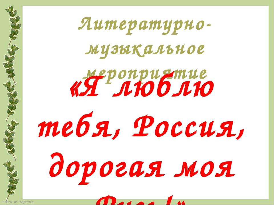 Литературно-музыкальное мероприятие «Я люблю тебя, Россия, дорогая моя Русь!»...