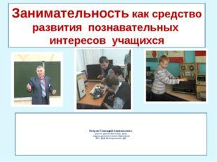 Петров Геннадий Савватьевич, учитель физики МОУ СОШ с.Уром,  педагог допол