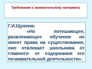 Г.И.Щукина: «Но потешающее, развлекающее обучение не имеет права на существов