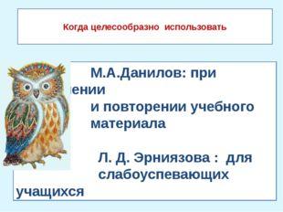 М.А.Данилов: при закреплении и повторении учебного материала Л. Д. Эрниязова
