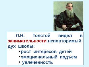 Л.Н. Толстой видел в занимательности неповторимый дух школы: рост интересов
