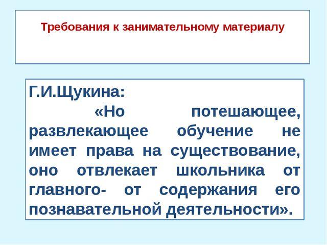 Г.И.Щукина: «Но потешающее, развлекающее обучение не имеет права на существов...