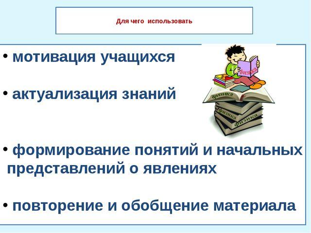Для чего использовать мотивация учащихся актуализация знаний формирование по...