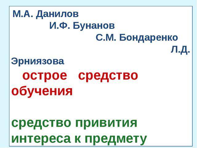 М.А. Данилов И.Ф. Бунанов С.М. Бондаренко Л.Д. Эрниязова острое средство обу...