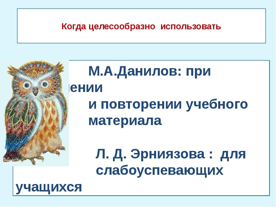М.А.Данилов: при закреплении и повторении учебного материала Л. Д. Эрниязова...