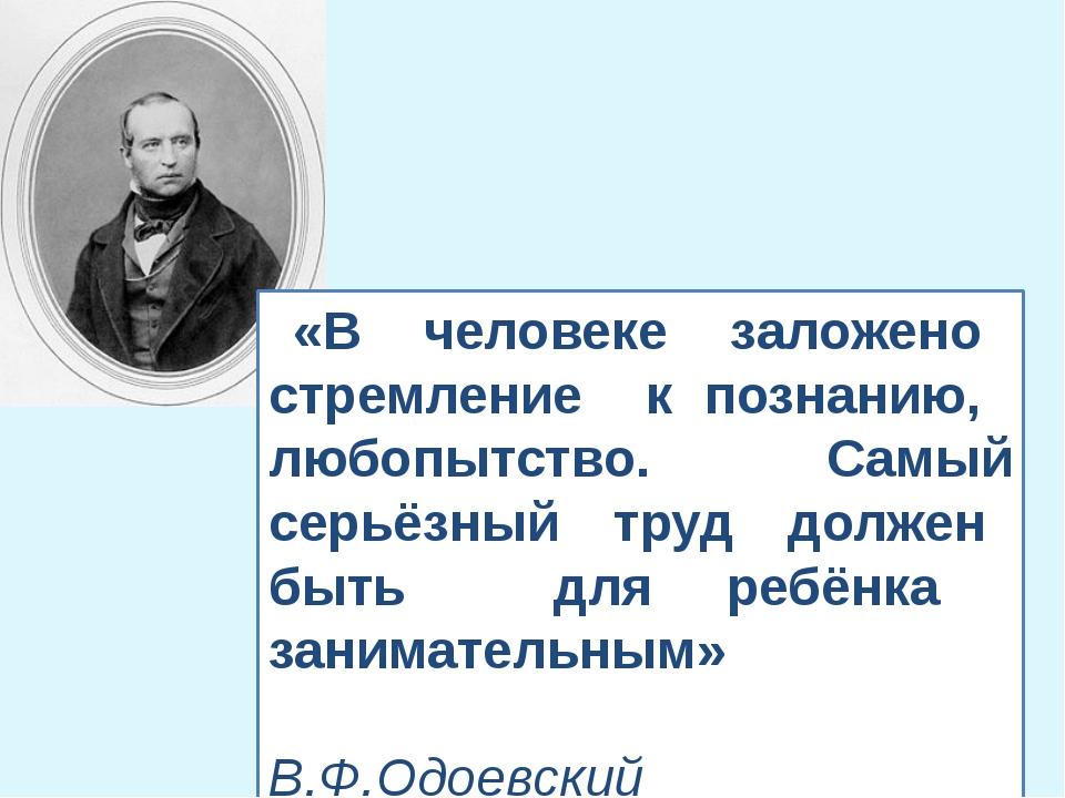 «В человеке заложено стремление к познанию, любопытство. Самый серьёзный тру...