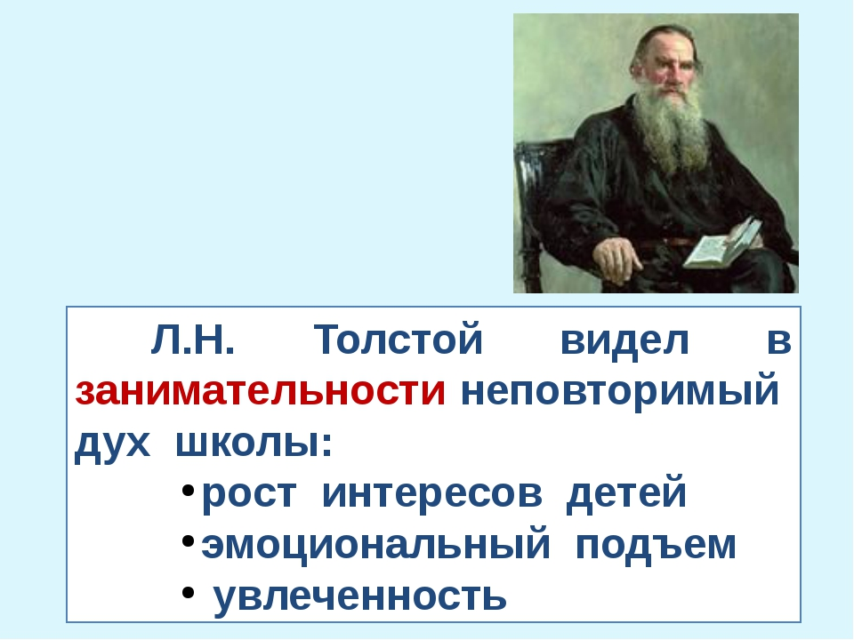 Л.Н. Толстой видел в занимательности неповторимый дух школы: рост интересов...