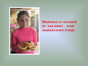 Шанежки со сметаной (нӧкъя нянь) - коми национальное блюдо.