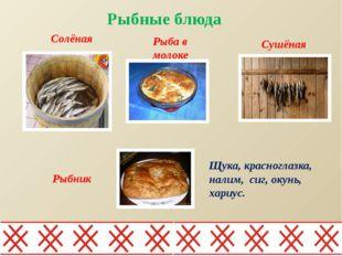 Рыбные блюда Рыба в молоке Сушёная Солёная Щука, красноглазка, налим, сиг, о