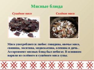 Мясные блюда Мясо употребляется любое: говядина, овечье мясо, свинина, лося
