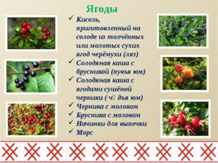 Ягоды Кисель, приготовленный на солоде из толчённых или молотых сухих ягод че