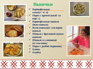 Выпечки Картофельные сочни(сӧчӧн) Пирог с крупой (шыдӧса пирӧг) Картофельные