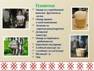 Напитки Отвар из смородиновой веточки, брусничного листа Отвар цветов и ягод