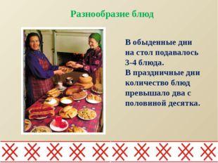 В обыденные дни на стол подавалось 3-4 блюда. В праздничные дни количество бл