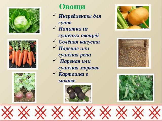 Овощи Ингредиенты для супов Напитки из сушёных овощей Солёная капуста Пареная...