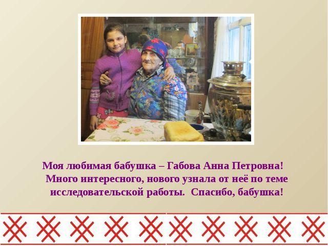 Моя любимая бабушка – Габова Анна Петровна! Много интересного, нового узнала...