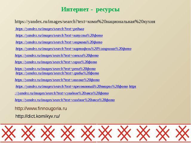 Интернет - ресурсы http://www.finnougoria.ru https://yandex.ru/images/search?...