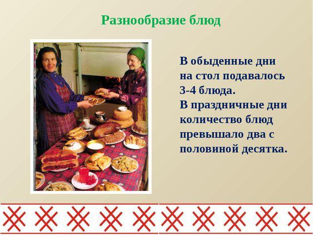 В обыденные дни на стол подавалось 3-4 блюда. В праздничные дни количество бл...