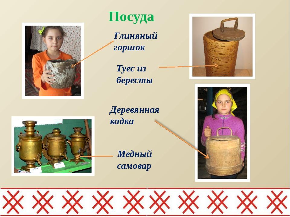 Глиняный горшок Деревянная кадка Туес из бересты Посуда Медный самовар