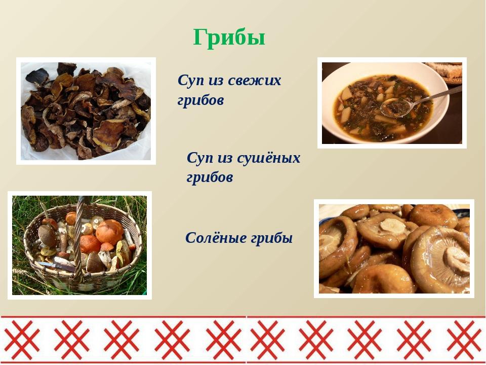 Грибы Суп из свежих грибов Солёные грибы Суп из сушёных грибов