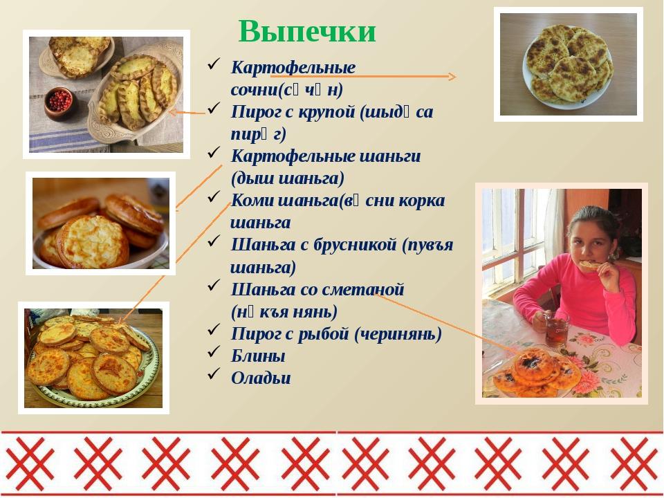 Выпечки Картофельные сочни(сӧчӧн) Пирог с крупой (шыдӧса пирӧг) Картофельные...