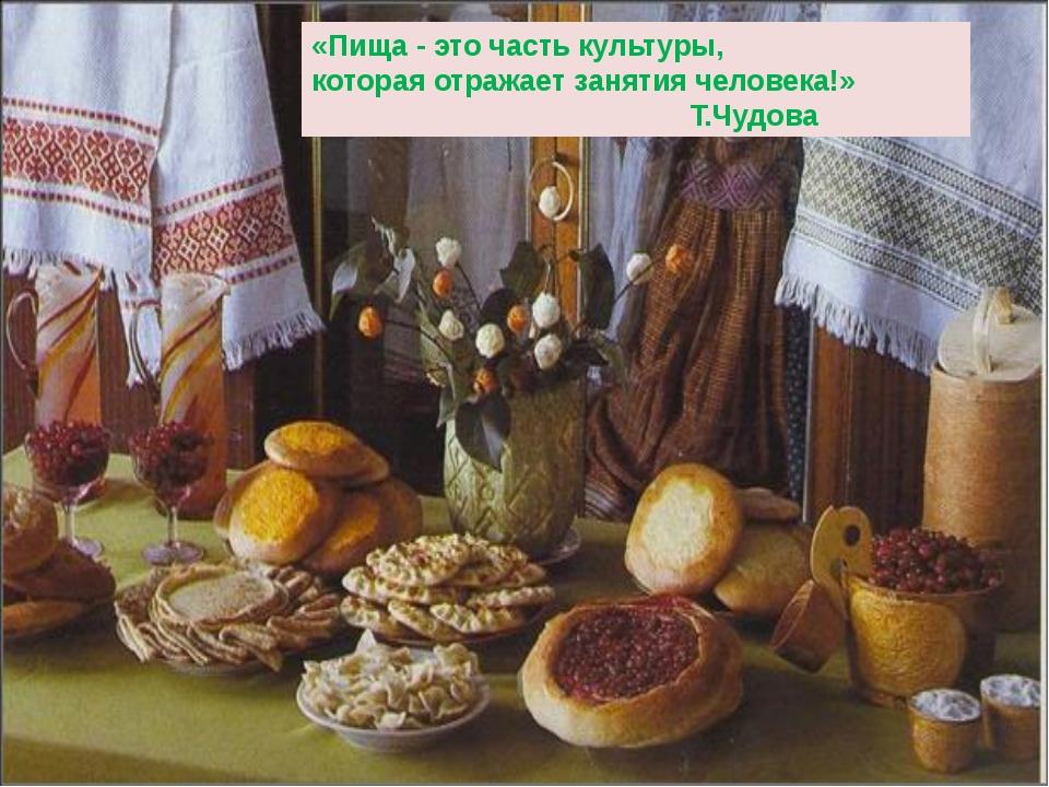 «Пища - это часть культуры, которая отражает занятия человека!» Т.Чудова