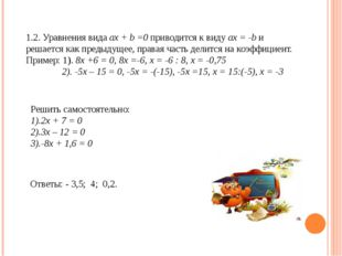 1.2. Уравнения вида ax + b =0 приводится к виду ах = -b и решается как предыд