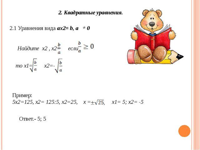 2. Квадратные уравнения. 2.1 Уравнения вида ax2= b, a 0 Найдите х2 , х2= если...