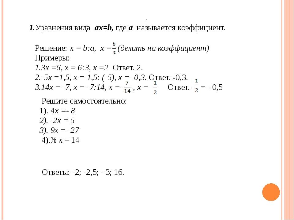 1.Уравнения вида ax=b, где а называется коэффициент. Решение: х = b:a, x = (д...