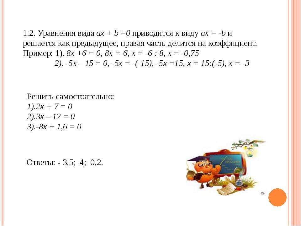 1.2. Уравнения вида ax + b =0 приводится к виду ах = -b и решается как предыд...