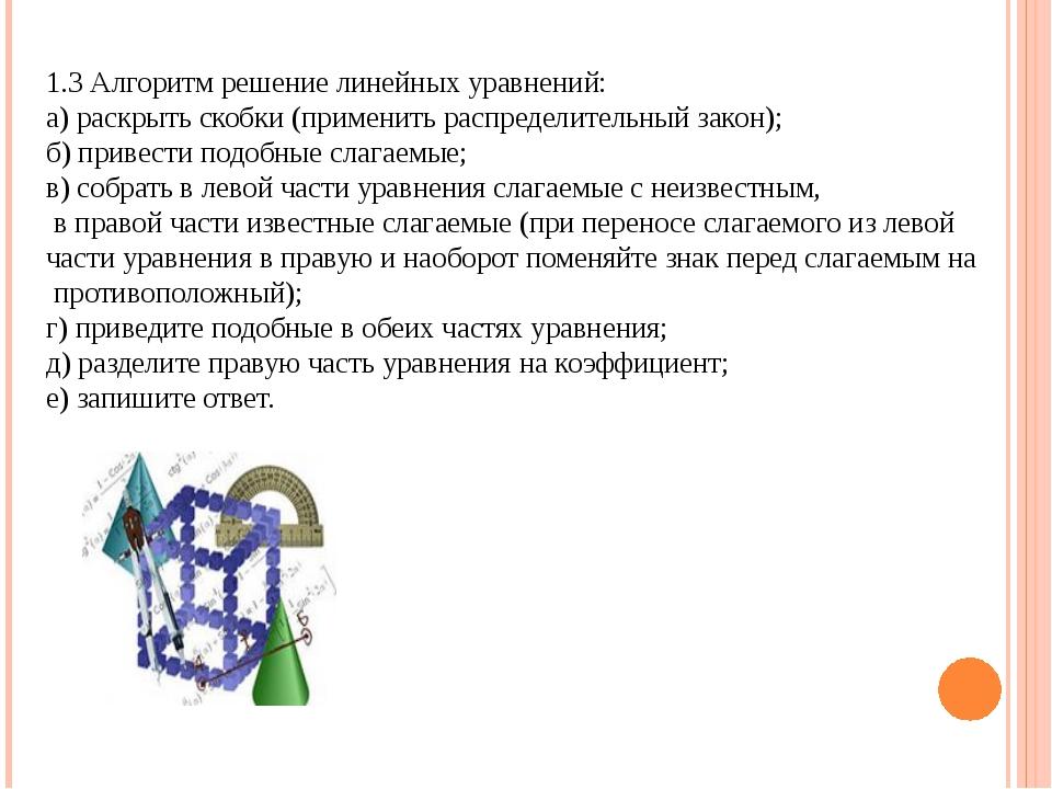 1.3 Алгоритм решение линейных уравнений: а) раскрыть скобки (применить распре...