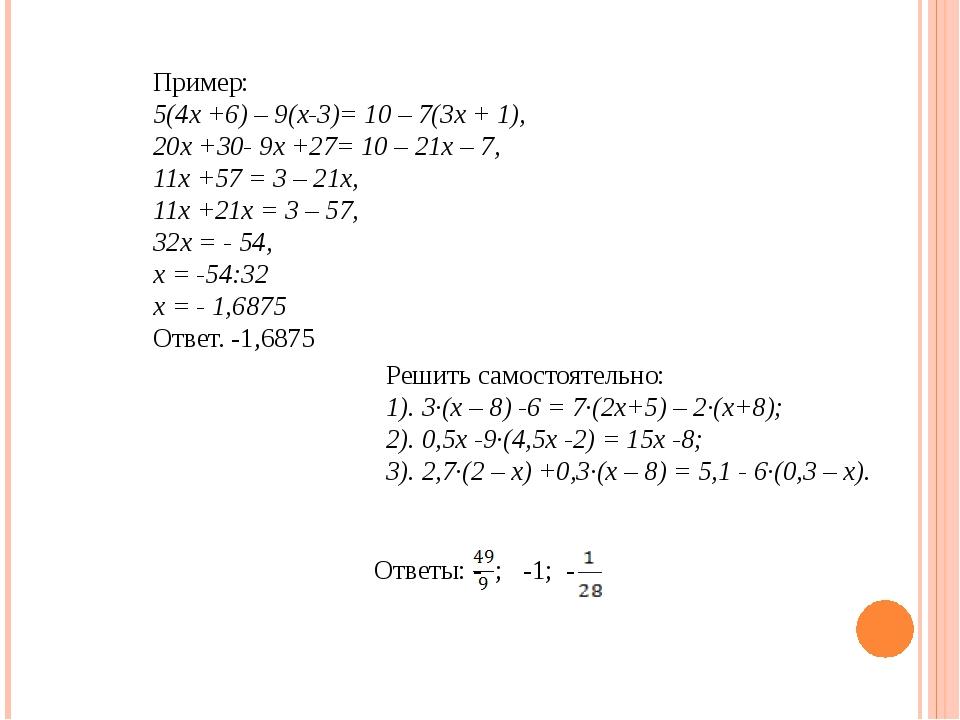 Пример: 5(4х +6) – 9(х-3)= 10 – 7(3х + 1), 20х +30- 9х +27= 10 – 21х – 7, 11х...