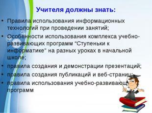 Правила использования информационных технологий при проведении занятий; Особе