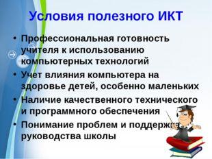 Условия полезного ИКТ Профессиональная готовность учителя к использованию ком