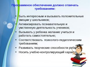 Программное обеспечение должно отвечать требованиям: Быть интересным и вызыва