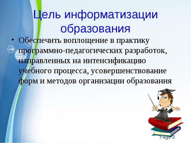 Цель информатизации образования Обеспечить воплощение в практику программно-п...